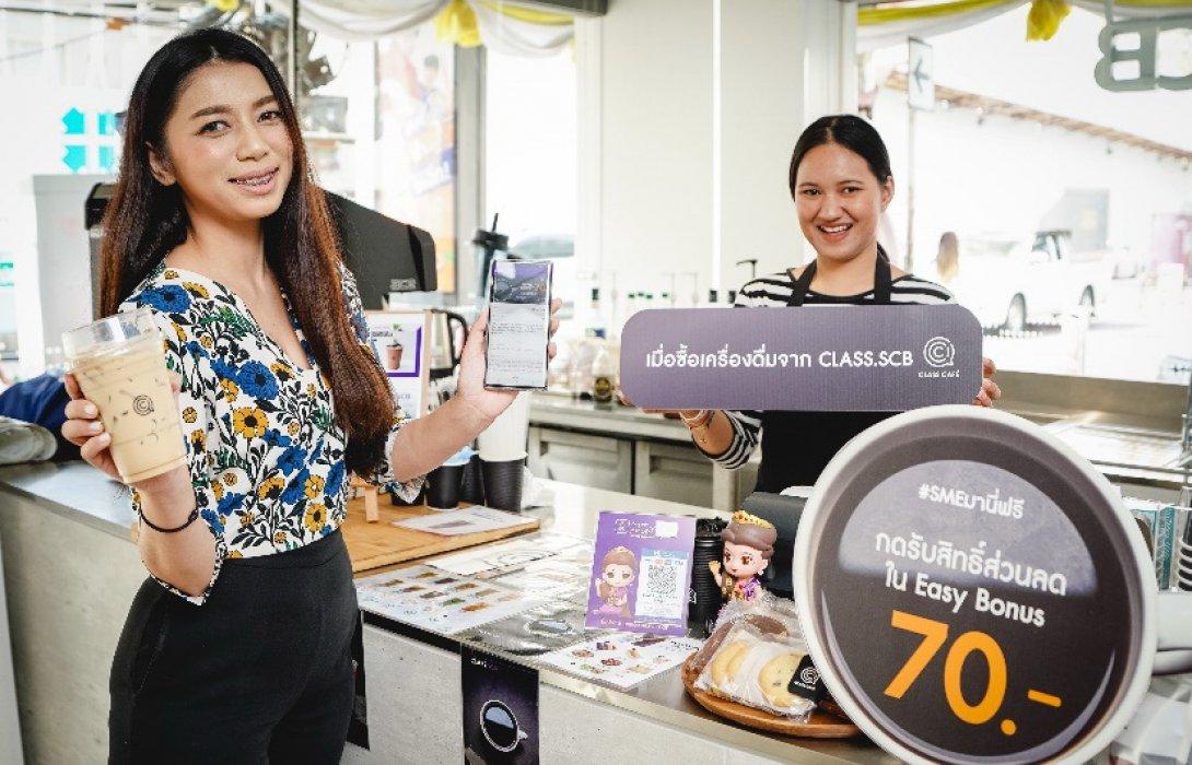 ไทยพาณิชย์ เอาใจ คน(อยาก)ทำธุรกิจที่หลงรักการดื่มกาแฟ  รับฟรี! เครื่องดื่มจาก CLASS.SCB