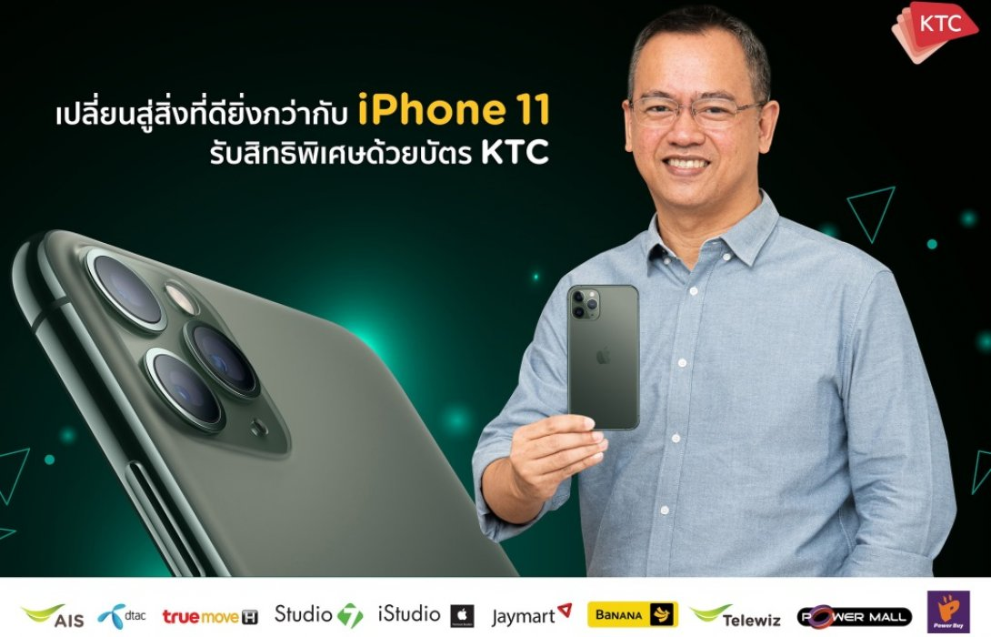 เคทีซีตอบรับกระแส iPhone11 จัดโปรโมชั่นสุดคุ้มมอบเครดิตเงินคืนรวมสูงสุด27%