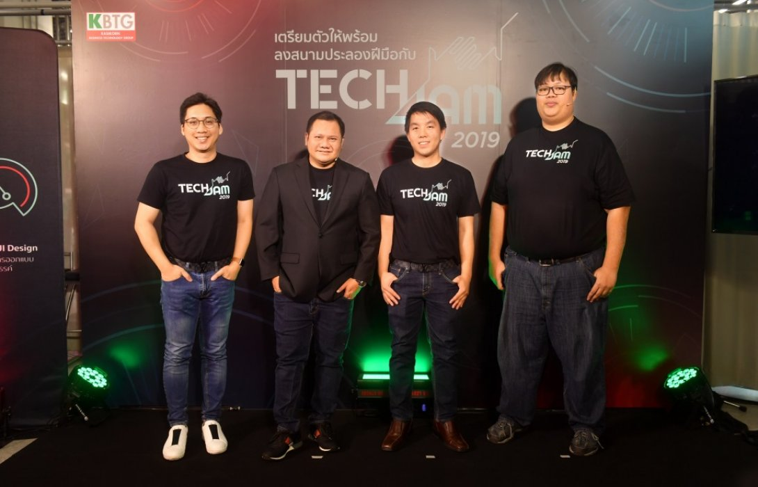"""KBTG จัดแข่งขัน TechJam 2019เฟ้นหา""""ตัวจริง""""ด้านเทคโนโลยีและการออกแบบ"""