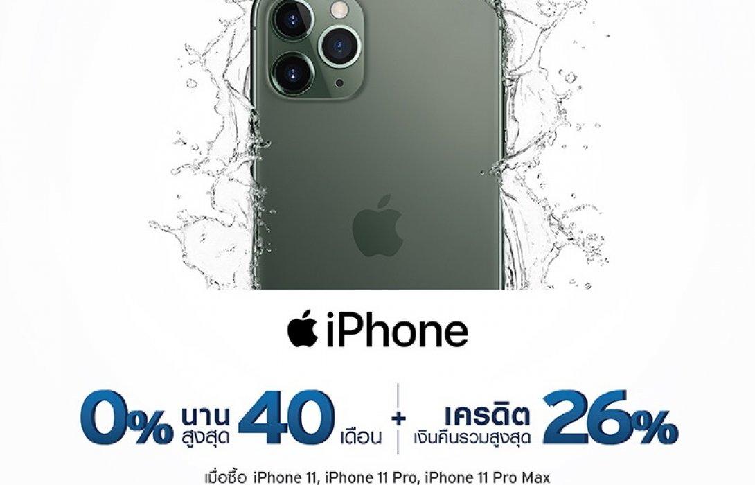 บัตรเครดิตซิตี้ และบัญชีซิตี้ เรดดี้เครดิต ส่งแคมเปญซื้อ iPhone 11  หรือ iPhone 11 Pro
