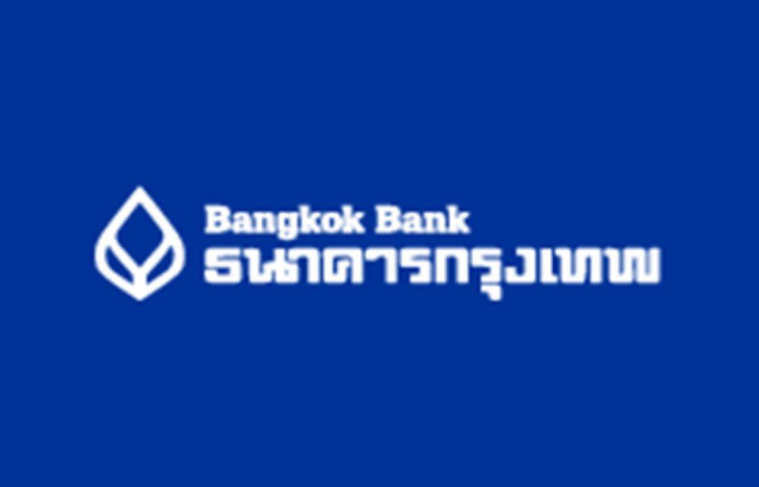 ธนาคารกรุงเทพรายงานกำไรสุทธิไตรมาส3ปี2562จำนวน9,438ล้านบาท