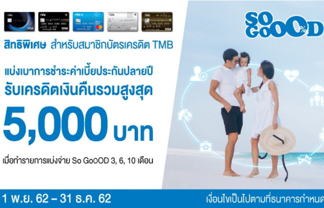 บัตรเครดิต TMB ให้ชำระค่าเบี้ยประกันแบบสบายๆ พร้อมรับเงินคืนรวมสูงสุด 5,000 บาท