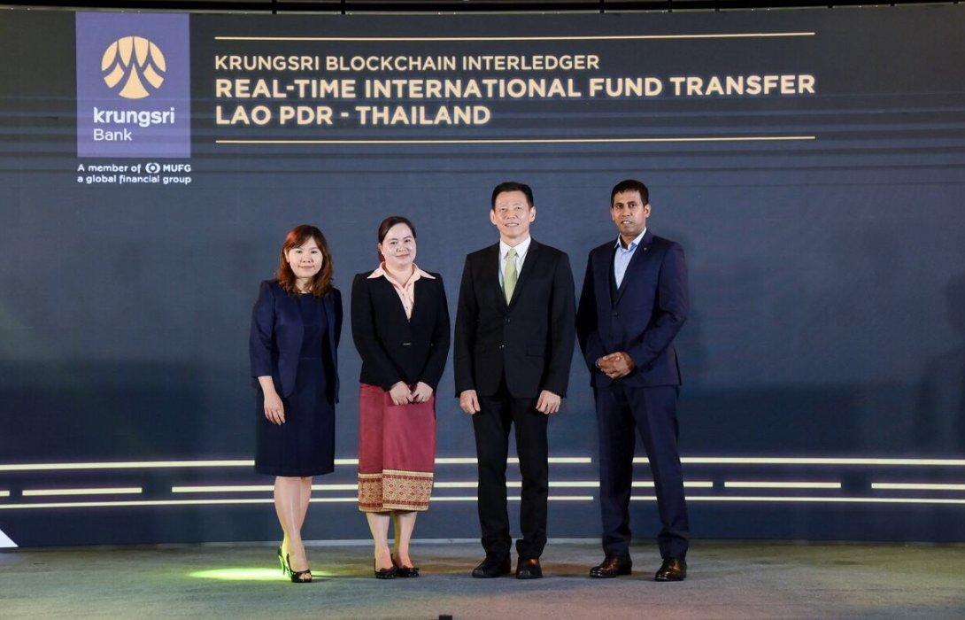 กรุงศรี เปิดบริการKrungsri Blockchain Interledger โอนเงินผ่านบล็อกเชน จาก ลาว มาไทย
