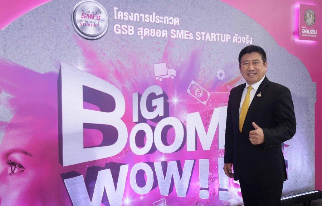 """ออมสิน จัด GSB Smart SMEs Smart START UP 2019เล่าความสำเร็จการ""""สร้าง""""นักธุรกิจรุ่นใหม่"""
