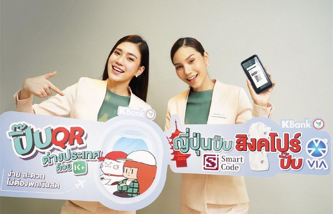 กสิกรไทยจับมือ JCB และ VIA ปิ๊บจ่ายผ่าน K PLUS ที่ญี่ปุ่นและสิงคโปร์