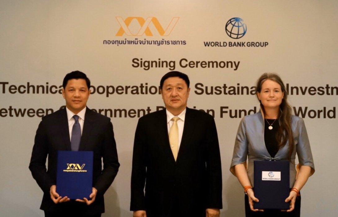 กบข.ผสานความร่วมมือธนาคารโลก ครั้งแรกในเอเชียตะวันออกเฉียงใต้ ยกระดับการลงทุน