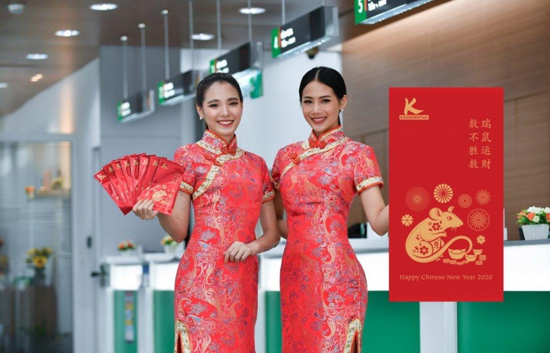 """กสิกรไทย แจกซองอั่งเป่า""""มั่ง มี ศรี สุข""""3ล้านซอง ฉลองตรุษจีนปีชวด"""