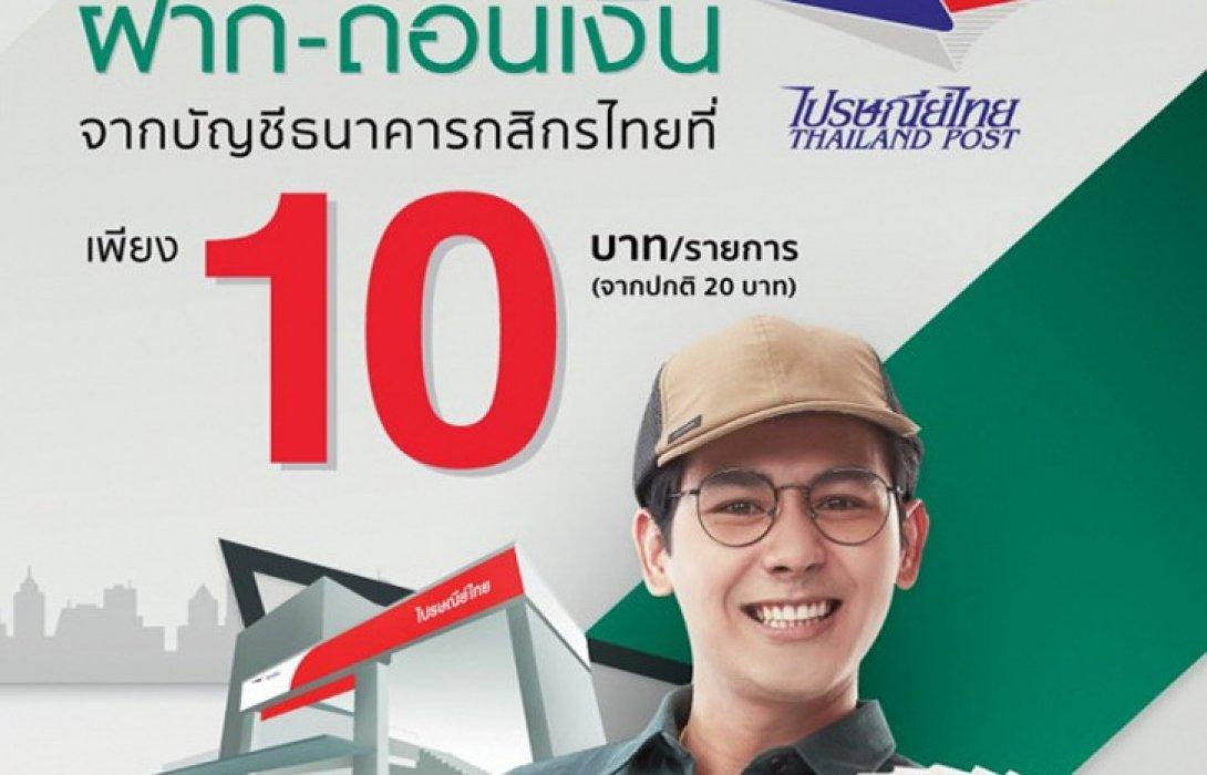 ไปรษณีย์ไทย ขยายบริการถอนเงินกสิกรไทย ครอบคลุมปณ.ทุกแห่งทั่วประเทศ