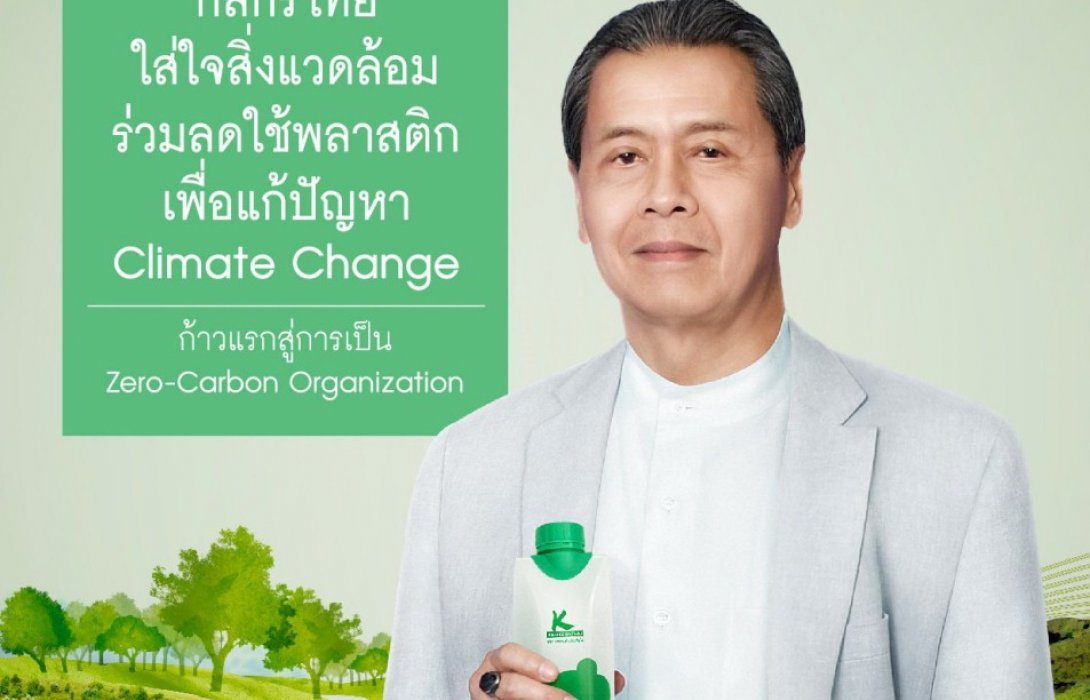 กสิกรไทยใส่ใจสิ่งแวดล้อม ก้าวสู่Zero-Carbon Organization  เปลี่ยนขวดน้ำดื่มพลาสติกเป็นกล่องน้ำกระดาษ