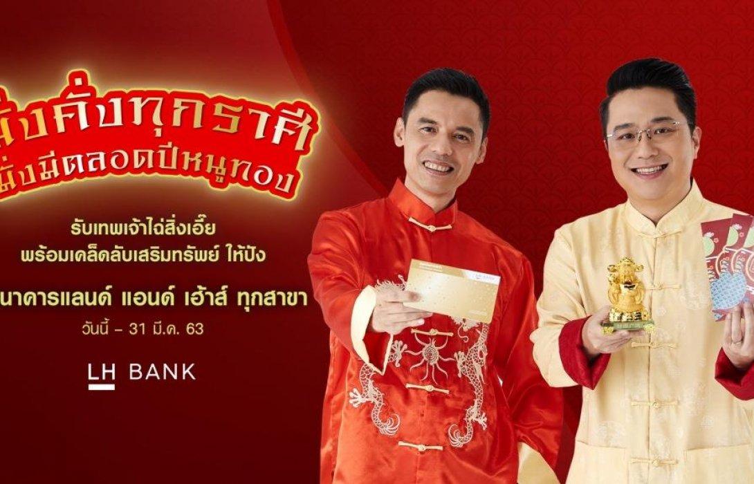 LH Bank ชวนฉลองตรุษจีนให้มั่งคั่งทุกราศี มั่งมีตลอดปีหนูทอง  รับเทพเจ้าไฉ่สิ่งเอี๊ยจากหมอช้าง