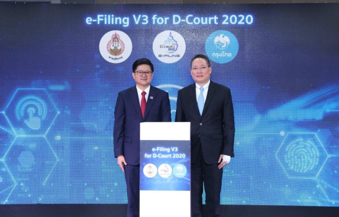 ศาลยุติธรรม จับมือ กรุงไทย ยกระดับระบบศาลดิจิทัลสู่e-Filing Version 3