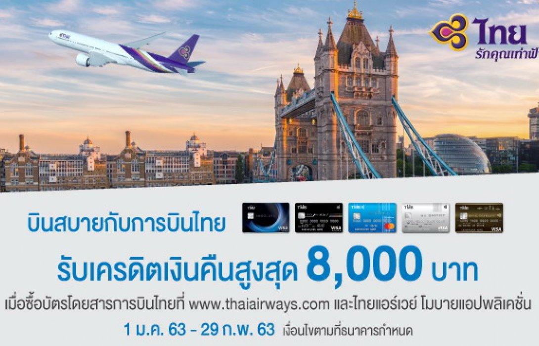 บัตรเครดิตTMBร่วมกับ การบินไทย ให้คุณบินสบายพร้อมรับเครดิตเงินคืนสูงสุด8,000บาท