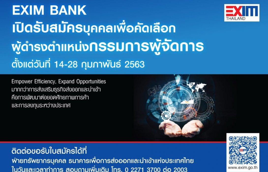 """EXIM BANK เปิดรับสมัครบุคคลดำรงตำแหน่ง""""กรรมการผู้จัดการ"""""""