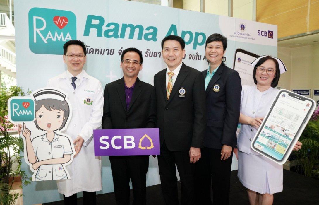 """ไทยพาณิชย์ จับมือ รพ.รามาธิบดี เปิดตัว""""Rama Appโฉมใหม่"""
