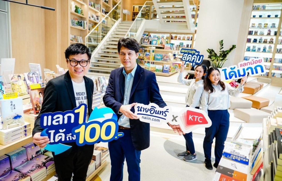 เคทีซีสานต่อนโยบายสนับสนุนคนไทยรักการอ่าน มอบสิทธิพิเศษ 3 ต่อ ณ ร้านนายอินทร์ ทั่วประเทศ
