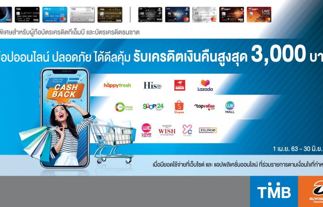 บัตรเครดิตทีเอ็มบี-ธนชาต ให้คุณช้อปออนไลน์ ได้ดีลคุ้ม รับเครดิตเงินคืนสูงสุด 3,000 บาท