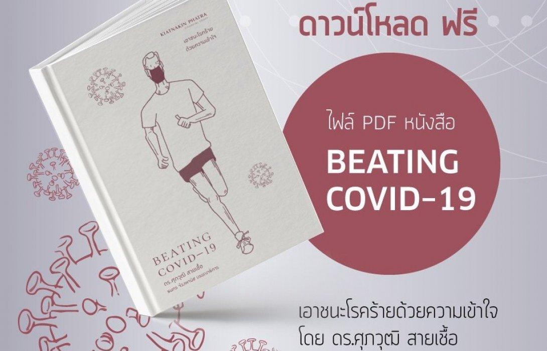 KKP ผนึก openbooks จัดทำหนังสือ 'Beating COVID-19 เอาชนะโรคร้าย'แจกฟรีออนไลน์
