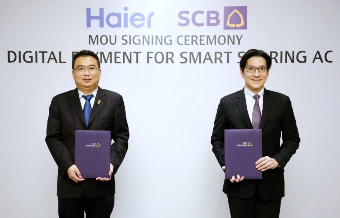 ไทยพาณิชย์ จับมือ ไฮเออร์ เชื่อมระบบธุรกรรมการเงินดิจิทัลสนับสนุนโครงการ Haier Smart Home
