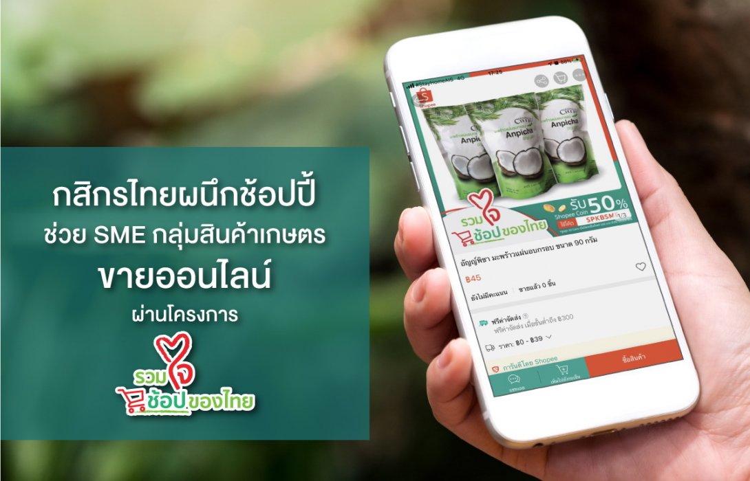 """กสิกรไทยผนึกช้อปปี้ ลุยแคมเปญ""""รวมใจช้อปของไทย""""ช่วยเอสเอ็มอีกลุ่มผลไม้"""