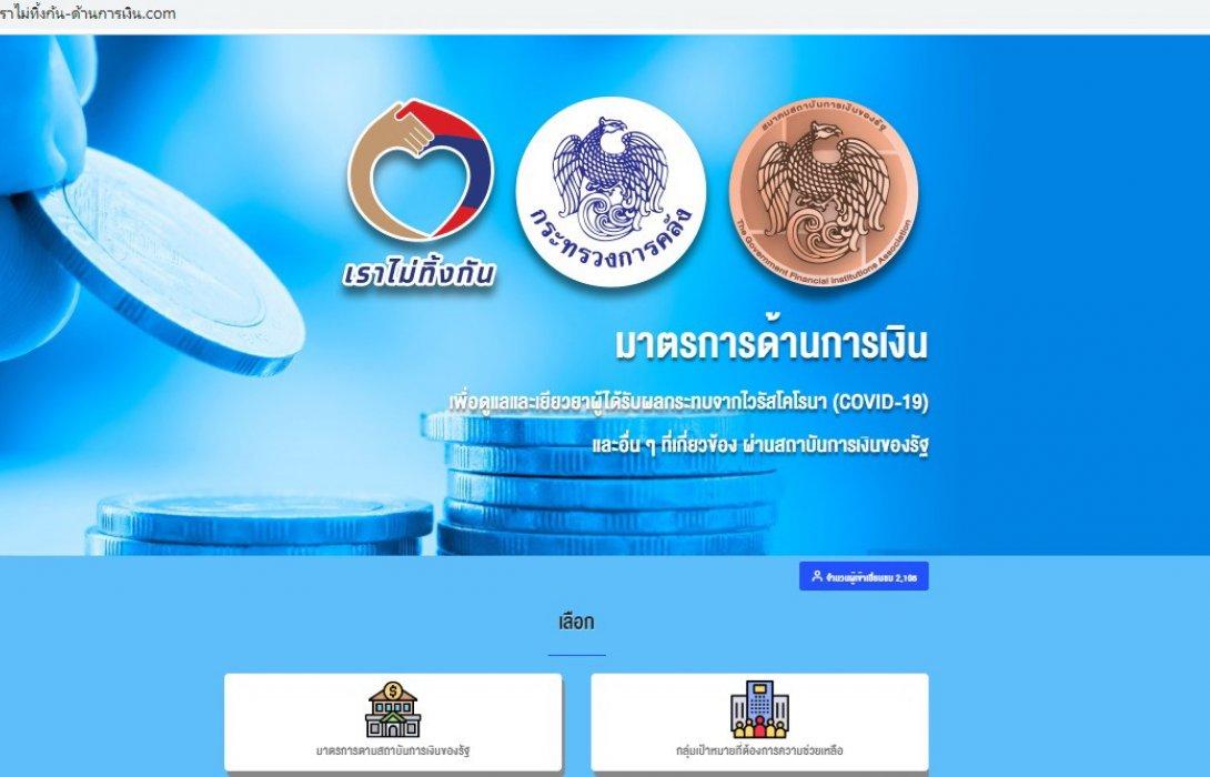 คลังเปิดตัวเว็บไซต์ www.เราไม่ทิ้งกัน-ด้านการเงิน.com  รวมทุกมาตรการด้านการเงินดูแลเยียวยา