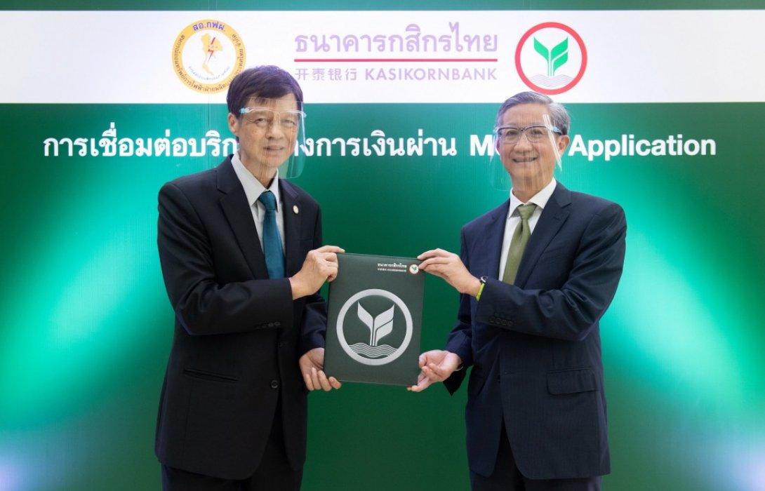 กสิกรไทย เชื่อมต่อแอปสหกรณ์ออมทรัพย์กฟผ. บริการทางการเงินดิจิทัล