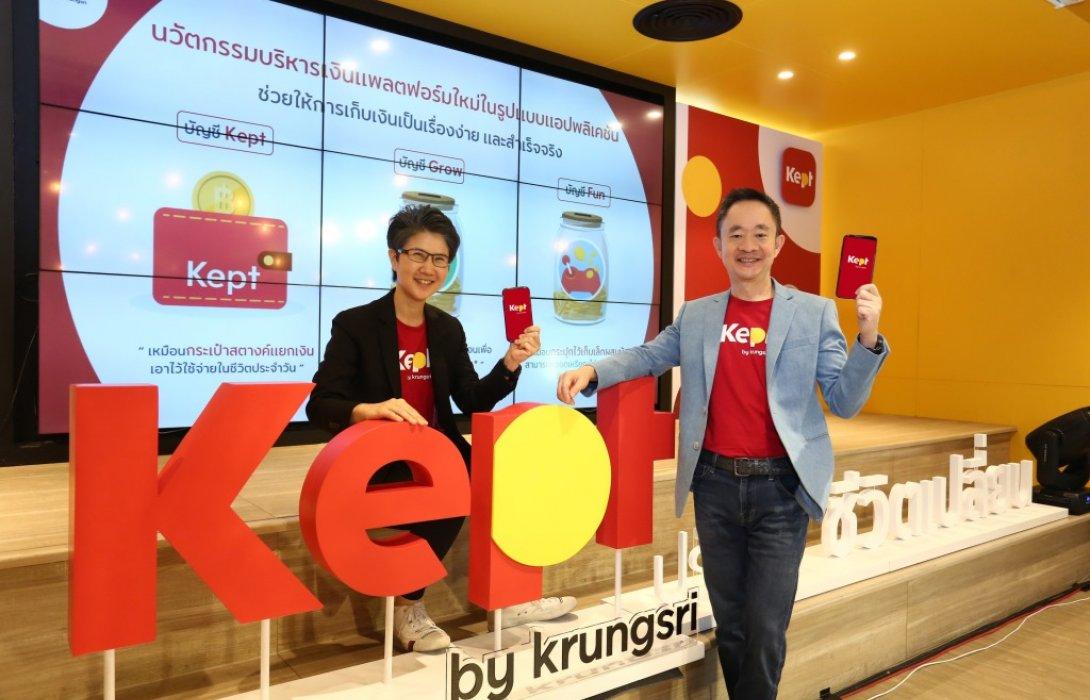 กรุงศรี ชู Kept นวัตกรรมบริหารเงินแพลตฟอร์มใหม่ ที่ทำให้การออมเงินเป็นเรื่องง่ายและสำเร็จจริง