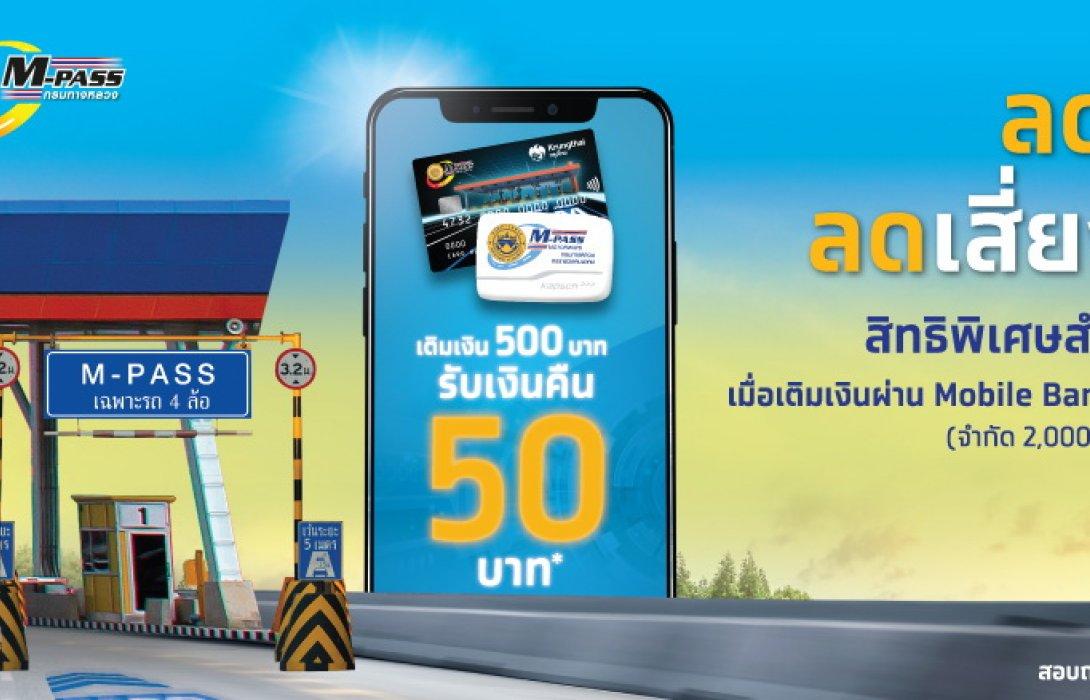 กรุงไทยจับมือกรมทางหลวงจัดโปรโมชั่นเติมเงินเข้า Tag M-PASS 500 บาทขึ้นไปรับเงินคืน 50 บาท