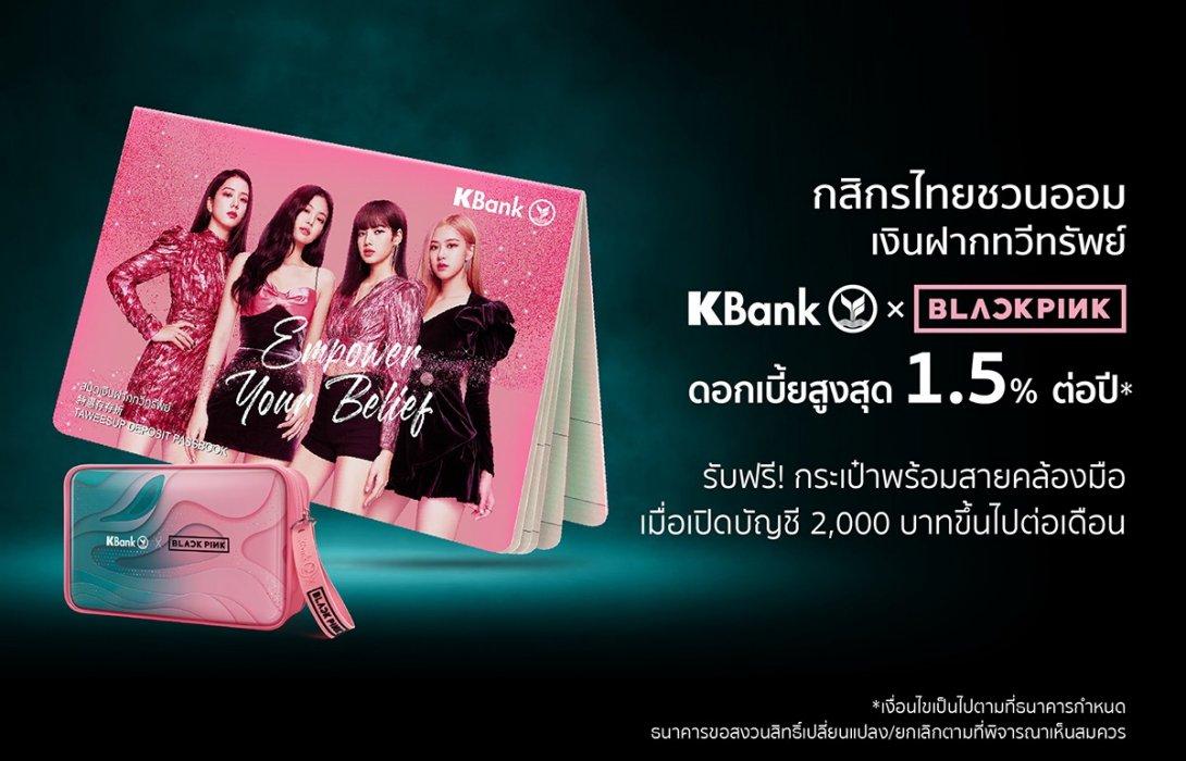 กสิกรไทยชวนออมด้วยบัญชีเงินฝากทวีทรัพย์ KBank x BLACKPINK ดอกเบี้ยสูงสุด 1.50%
