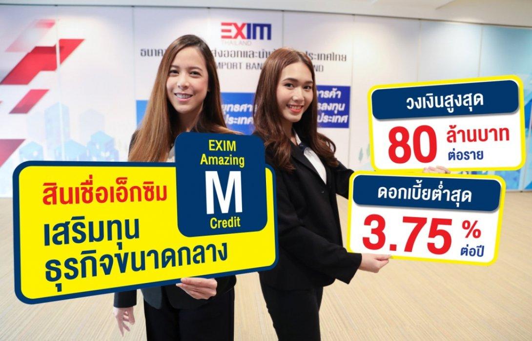 """EXIM BANK ออกบริการ """"สินเชื่อเอ็กซิมเสริมทุนธุรกิจขนาดกลาง""""เสริมสภาพคล่องผู้ประกอบธุรกิจส่งออกไซส์ M"""