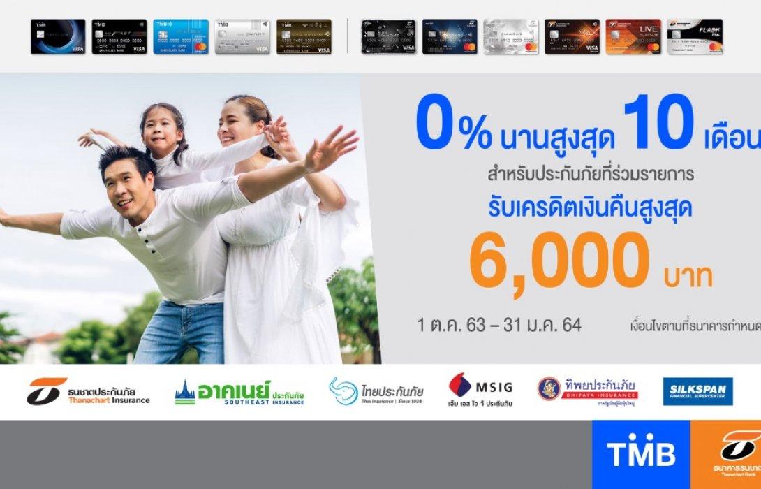 บัตรเครดิตทีเอ็มบีและธนชาต ให้ลูกค้าอุ่นใจเมื่อซื้อประกันภัยแบ่งชำระได้ 0% นานสูงสุด 10 เดือน