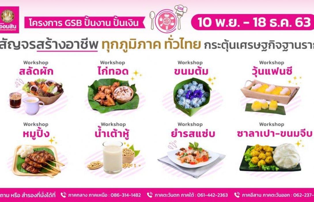 ออมสินจัดโครงการGSB ปั้นงาน ปั้นเงินสัญจรสอนอาชีพฟรี!4 ภูมิภาคทั่วไทย