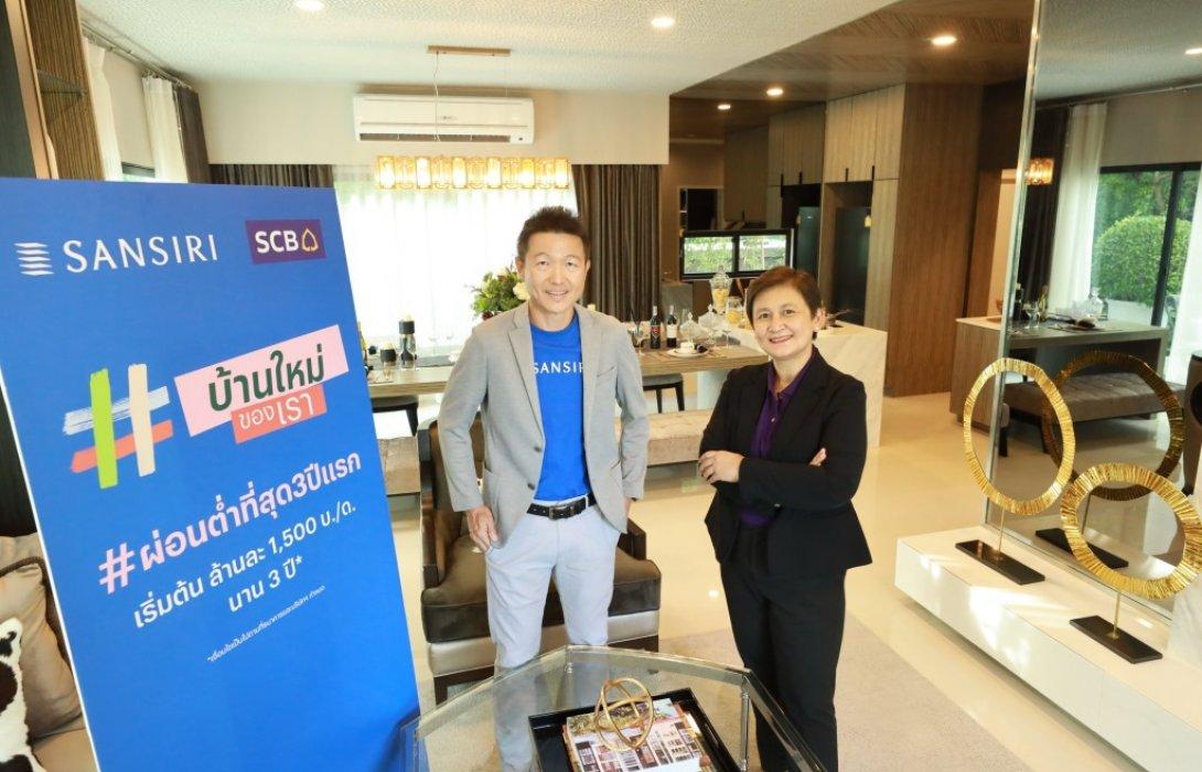 """ไทยพาณิชย์ จับมือ แสนสิริ เปิดตัวแคมเปญ""""บ้านใหม่ของเรา พร้อมดอกเบี้ยพิเศษจากไทยพาณิชย์"""""""