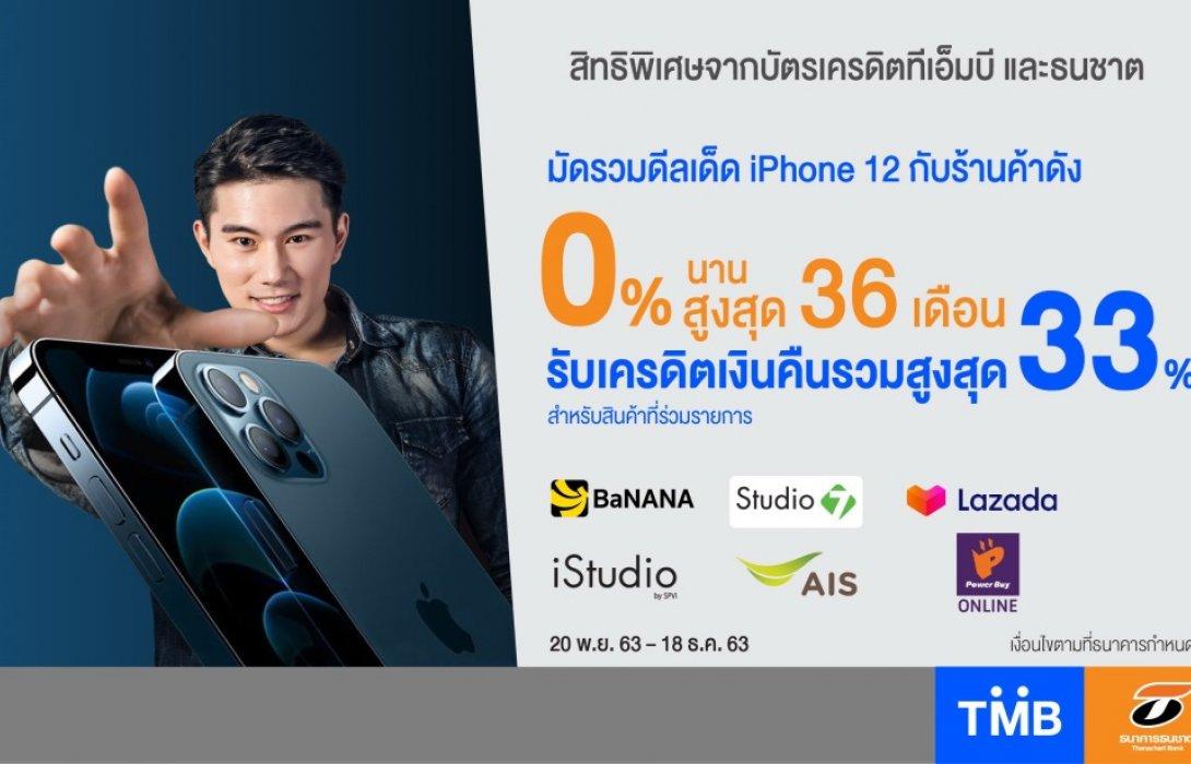 บัตรเครดิตทีเอ็มบีและธนชาต จับมือ 6 ร้านไอทีแบรนด์ดังให้เป็นเจ้าของiPhone12