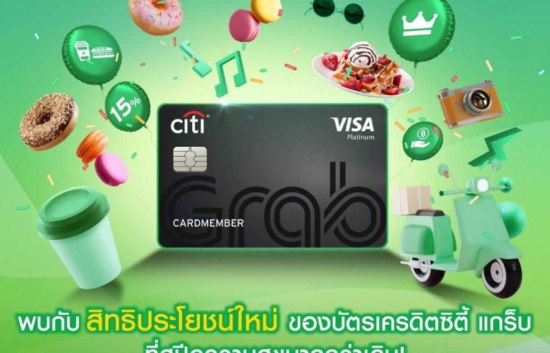 ฉลอง 1 ปี บัตรเครดิต Citi Grab มอบสิทธิประโยชน์ใหม่สุดคุ้มค่า จัดเต็มโปรโมชั่นรับปีใหม่