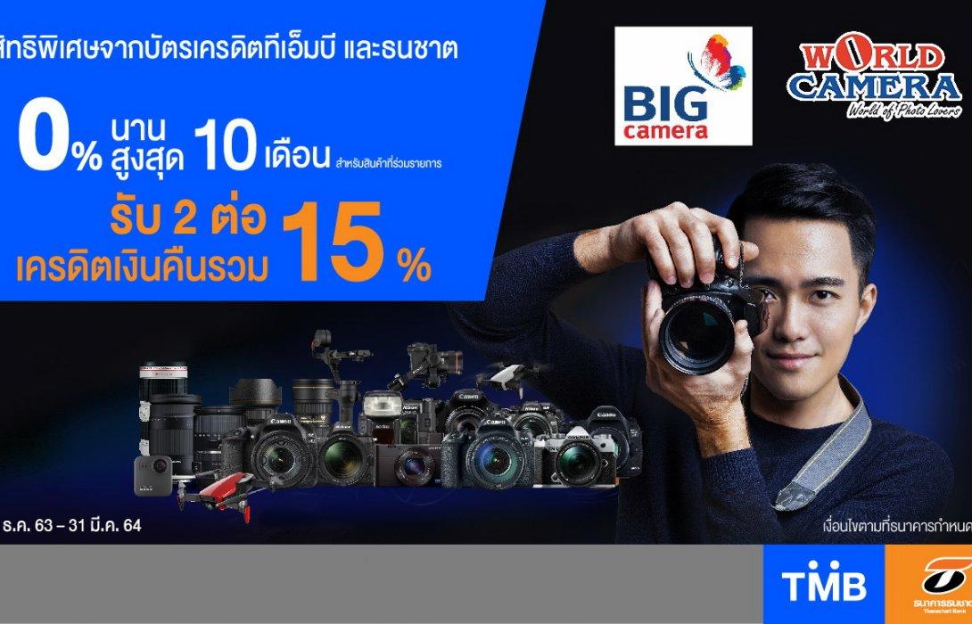 บัตรเครดิตทีเอ็มบีและธนชาต ให้ผ่อนกล้องสบายใจ 0% นานสูงสุด 10 เดือน
