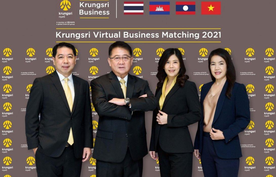 กรุงศรี จัดผู้ซื้อจากทั้งในและต่างประเทศเจรจาธุรกิจกับผู้ประกอบการไทยผ่านออนไลน์