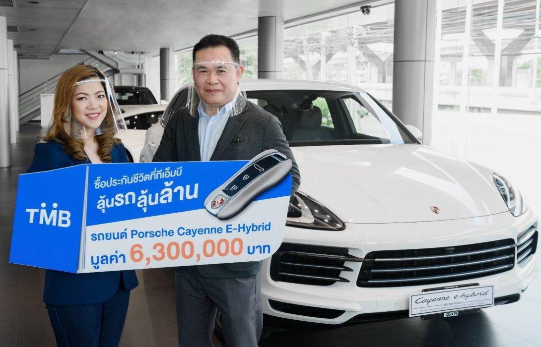 แจกจริง! ทีเอ็มบี มอบรางวัลใหญ่ รถหรู ปอร์เช่ คาเยนน์ E-Hybrid ให้กับลูกค้าผู้โชคดี