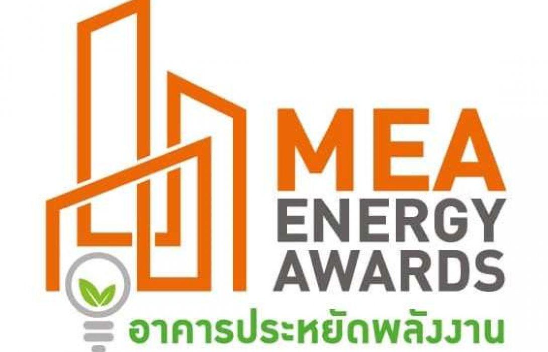 BAM รับตราสัญลักษณ์ MEA ENERGY AWARDS