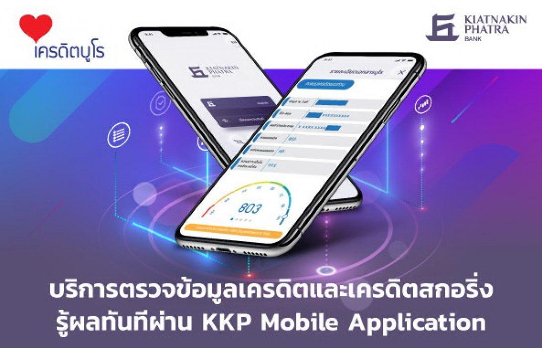 ธ.เกียรตินาคินภัทรเปิดบริการ'ตรวจเครดิตบูโร'แบบเรียลไทม์รู้ผลทันทีผ่านแอปKKP Mobile