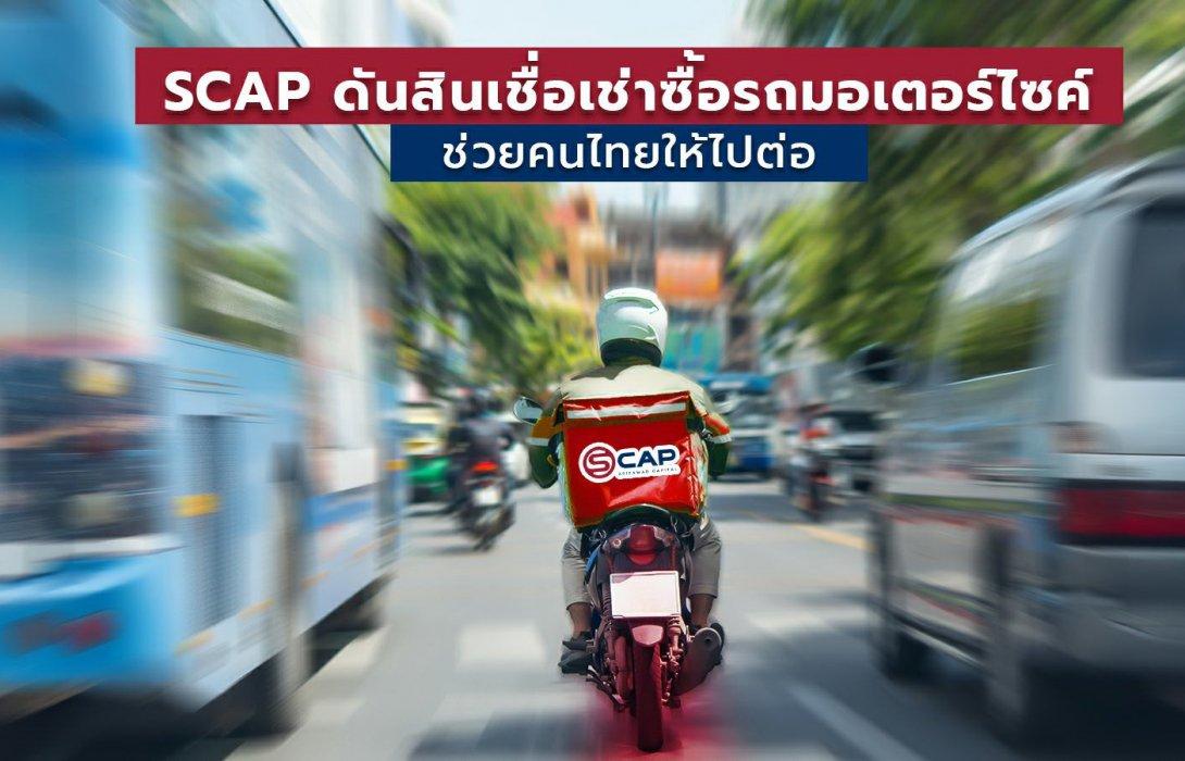 SCAP ดันสินเชื่อเช่าซื้อรถมอเตอร์ไซค์ ช่วยคนไทยให้ไปต่อ