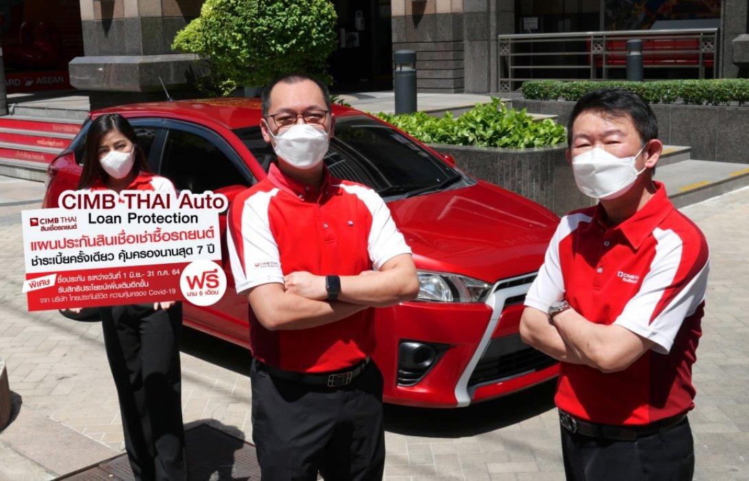 ซีไอเอ็มบี ไทย ออโต้  ส่ง CIMB THAI Auto Loan Protection