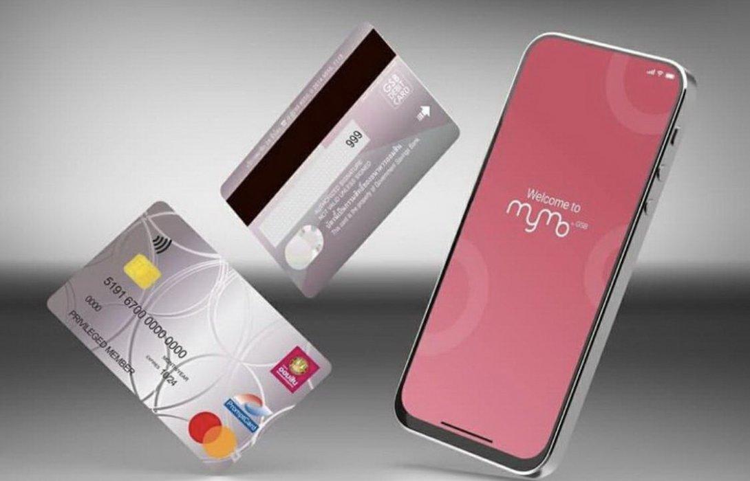 ออมสินห่วงใยลูกค้า แนะเปิดแอป MyMo ด้วยตัวเองโดยใช้บัตรเดบิต  ขอกู้ / พักชำระหนี้