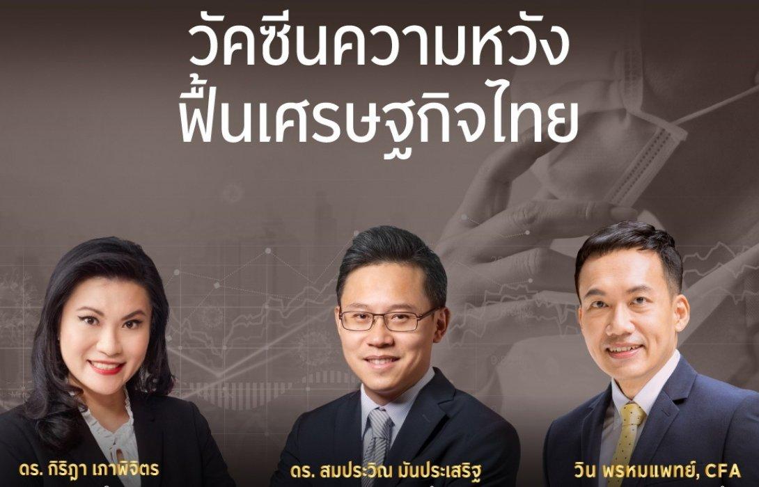 """กรุงศรีส่งสัญญาณทิศทางความสำเร็จนักลงทุนผ่าน""""วัคซีนความหวังฟื้นเศรษฐกิจไทย"""""""