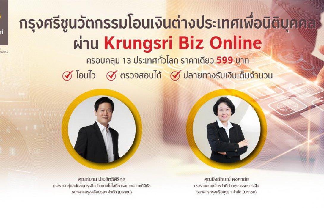 กรุงศรี ชูนวัตกรรมโอนเงินต่างประเทศ เพื่อนิติบุคคล ผ่าน Krungsri Biz Online