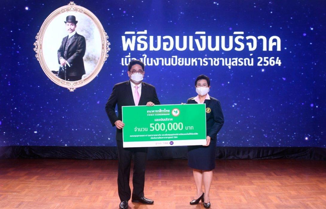 กสิกรไทยร่วมสมทบกองทุนจุฬาสงเคราะห์ งานปิยมหาราชานุสรณ์ 2564