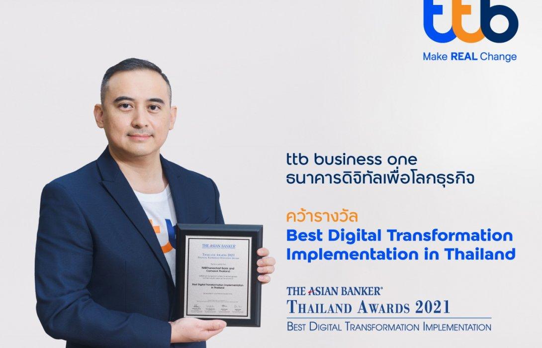 ทีทีบี บิสสิเนสวัน คว้ารางวัลเวที The Asian Banker ตอกย้ำความเป็นผู้นำนวัตกรรมดิจิทัลโซลูชัน