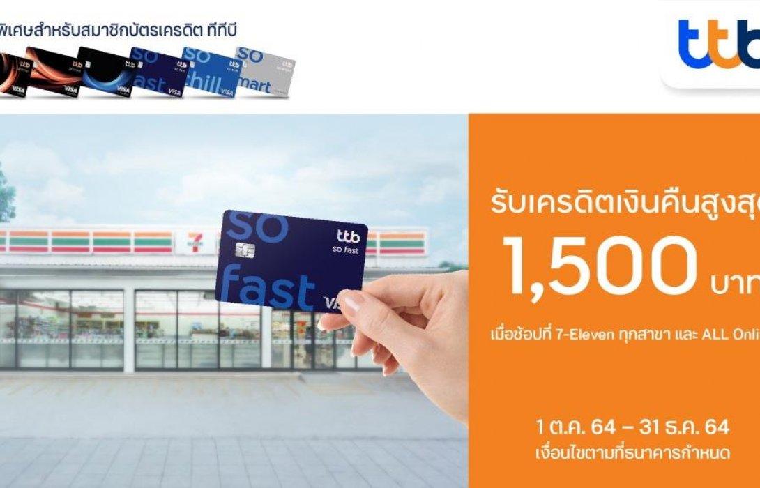 บัตรเครดิต ทีทีบี ให้ช้อปได้คุ้มเกินใคร รับเครดิตเงินคืนสูงสุด1,500บาทที่ 7-Eleven