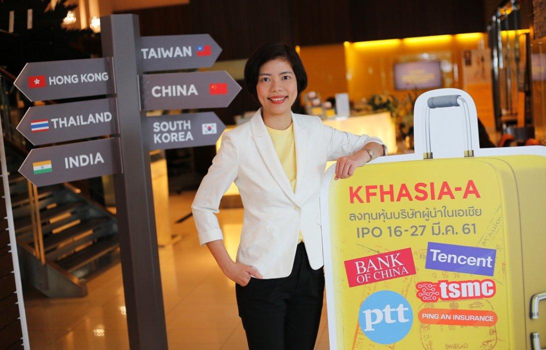 บลจ.กรุงศรี เปิดตัวกองทุน KFHASIA-A ชูศักยภาพการเติบโตของภูมิภาคเอเชีย