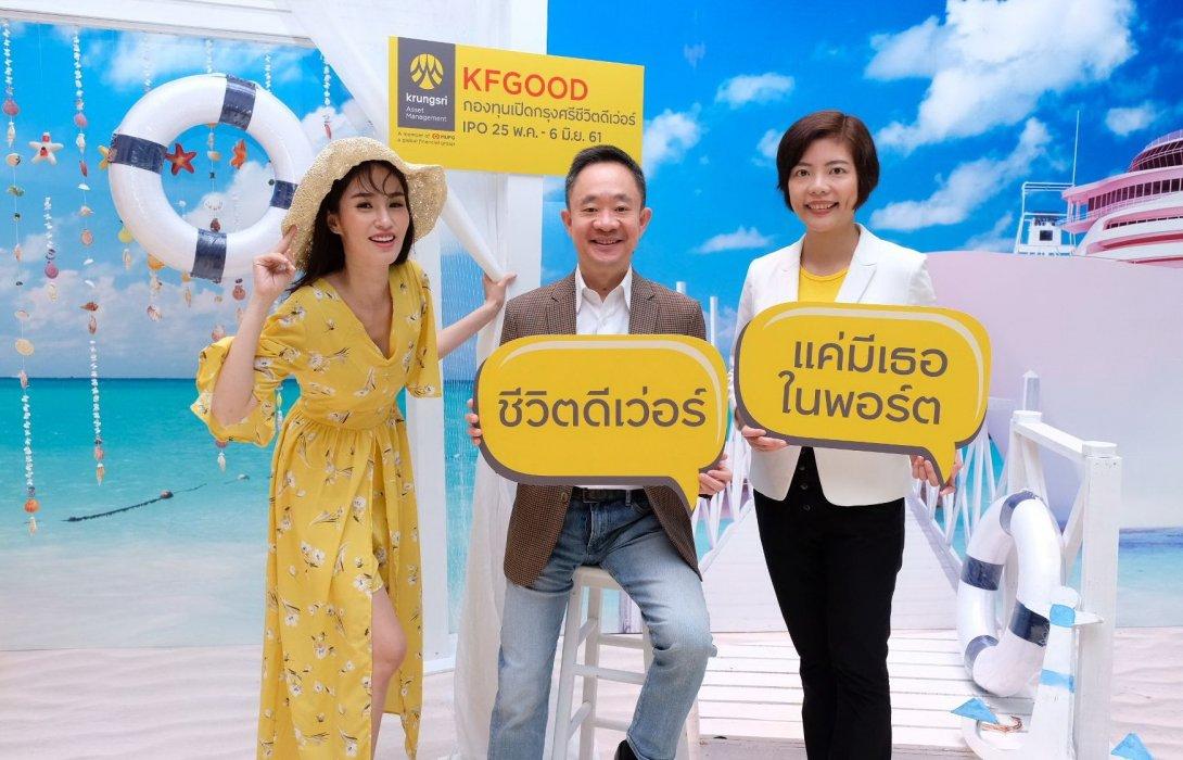 กรุงศรีเปิดตัวกองทุน KFGOOD ชูจุดเด่นเพิ่มโอกาสถึงเป้าหมายทางการเงินระยะยาวได้เร็วขึ้น