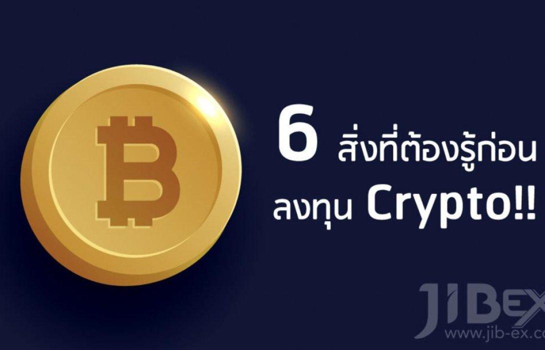 ลดเสี่ยง!!รู้ 6 สิ่งก่อนลงทุน Crypto